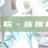 入院・医療費