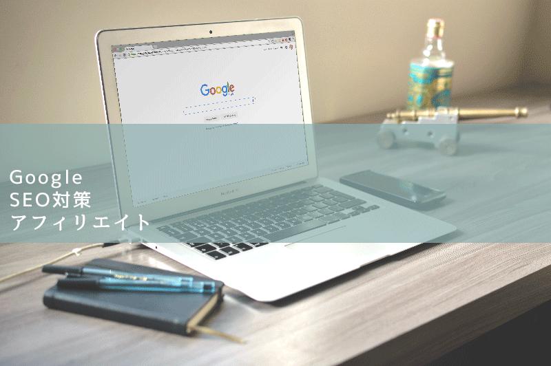 Google、アフィリエイト、SEOと書かれたアイキャッチ画像