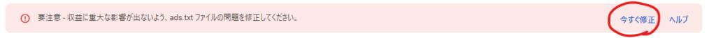 要注意ー収益に重大な影響が出ないよう。ads.txtファイルの問題を修正してください。今すぐ修正