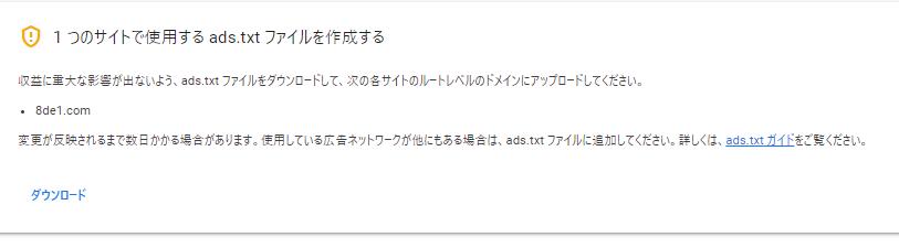 1つのサイトで使用するads.txtファイルを作成する。 収益に重大な影響が出ないよう、ads.txtファイルをダウンロードして、次の各サイトのルートレベルのドメインにアップロードしてください。