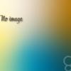 画像が無い代わりのイメージ画像