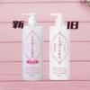 菊正宗の化粧水。新旧