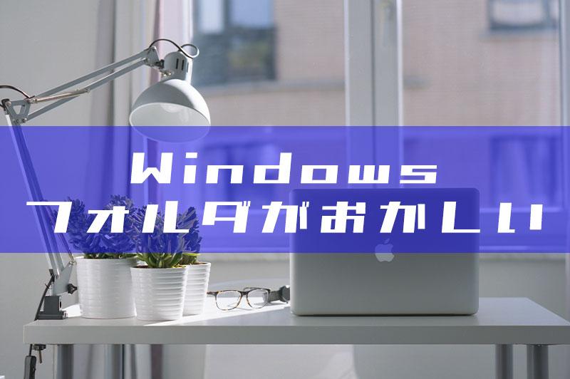 Windowsのexplorerがおかしいときのアイキャッチ画像