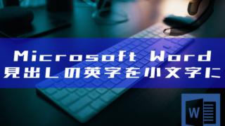 Microsoft word 見出しの英字を小文字で表示したい時のアイキャッチ
