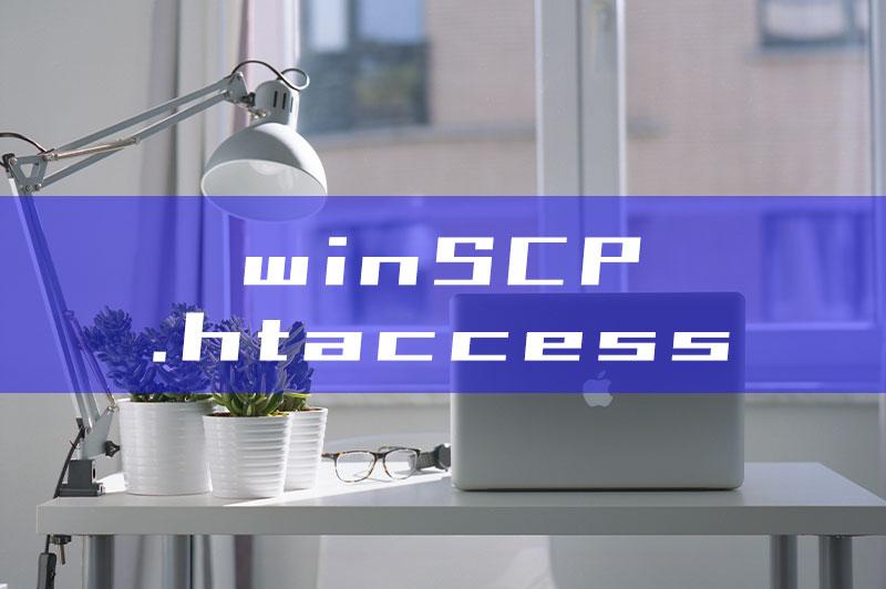 WinSCPで隠しファイルを表示するときのアイキャッチ