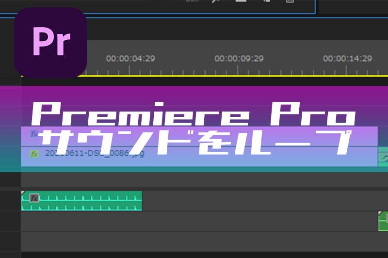 Premiere Pro サウンドをループ