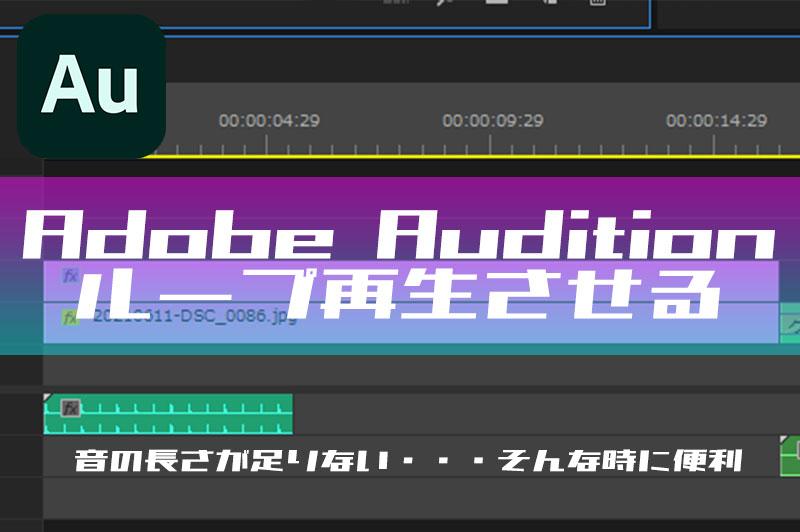 Adobe Audition ループ再生したいんです