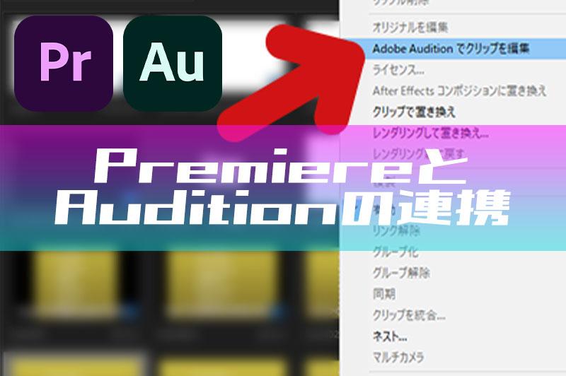 PremiereとAuditionの連携