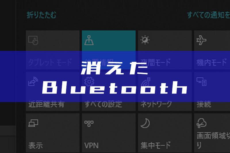 Bluetooth が消えた。繋がらない場合のアイキャッチ